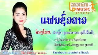 ແຟນຊົ່ວຄາວ ໂດຍ ຄຳຫຼ້າ ລູກບ້ານນາ แฟนช่วคาว fean soi khao / laophern