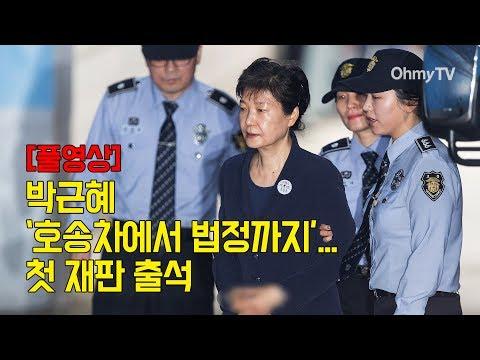 박근혜 '호송차에서 법정까지'... 첫 재판 출석