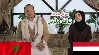 انشودة مغربية باصوات يمنية / سليم الوادعي - حماس الضبياني -شهد الوادعي