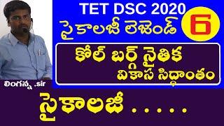 కోల్ బర్గ్ నైతిక వికాస సిద్ధాంతం Psychology Classes in Telugu  Psychology Classes for dsc tet