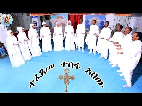 """""""ተፈጸመ ተስፋ አበው"""" Eritrean Orthodox Tewahdo Mezmur 2020"""