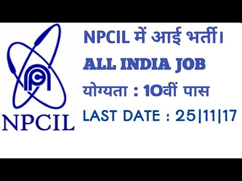 NPCIL Recruitment 2017 | Stipendiary Trainees Posts | Government Job | Apply Online