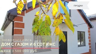 Новороссийск, новый дом 100 кв.м, 6 сот ИЖС, ГАЗ по меже,  3500т.р.!