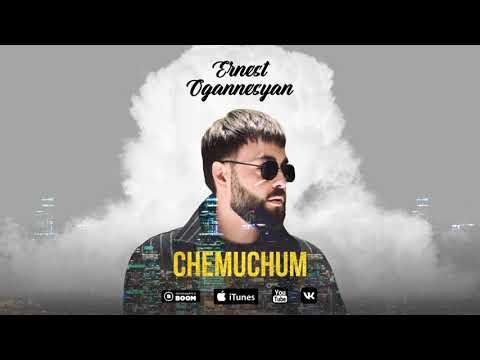 Ernest Ogannesyan - CHEMUCHUM /2021 New Song