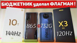 Сравнение POCO X3 и Xiaomi Mi 10T - УДИВИТЕЛЬНЫЙ ИТОГ одинаковое ВСЁ - камеры звук дисплеи и тд