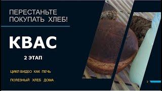 2 Ставим КВАС Старинный рецепт ржаного хлеба Самый лёгкий Отработан веками