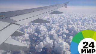 Приключения иностранцев в России закончились. Пассажиры Air France прилетели в Шанхай - МИР 24