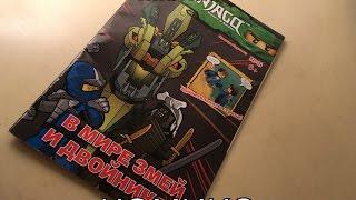 Обзор: Комикс Lego Ninjago