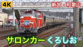 【4K対応】JR西日本の14系欧風客車サロンカーなにわを使用した、新宮発...
