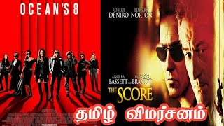 Oceans 8 (2018)Tamil Review/The score (2001) Tamil movie Review-திருடர் அடிப்படையிலான திரைப்படங்கள்