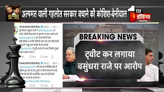 Ashok Gehlot की अल्पमत सरकार बचाने में लगी है Vasundhara Raje: Hanuman Beniwal