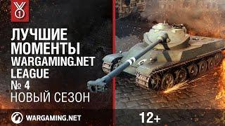 Лучшие моменты Wargaming.net League, выпуск 4