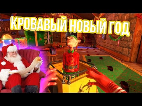 КРОВАВЫЙ НОВЫЙ ГОД (Viscera Cleanup Detail: Santas Rampage)