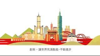 Taiwan Excellence 台灣精品形象影片【標誌篇】