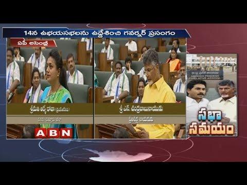 AP Assembly Session Highlights | Chandrababu Naidu And YS Jagan Take Oaths | ABN Telugu