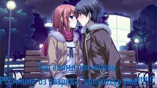 ТОП 12 АНИМЕ ПРО ЛЮБОВЬ (романтических аниме)