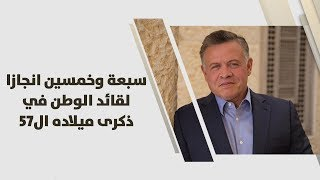 57 انجازا لقائد الوطن في ذكرى ميلاده الـ 57