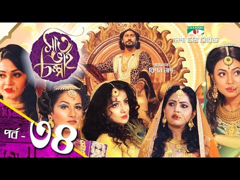 সাত ভাই চম্পা | Saat Bhai Champa | EP 34 | Mega TV Series | Channel i TV
