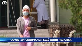 COVID-19: скончался ещё один человек - Новости Кыргызстана