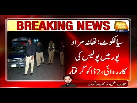 Sialkot: Police Arrested 2 Daocits Near Muradpur Police Station