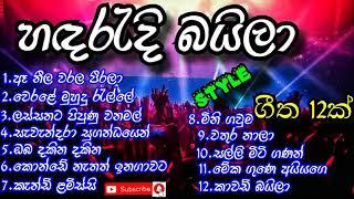 Sri Lankan Baila Style Songs Collection || බයිලා ගී එකතුව