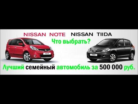 Nissan Tiida / Note на вторичке, стоит ли брать?