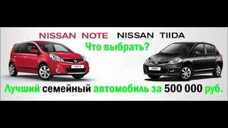Nissan Tiida / Note - семейный авто за 500 000 руб.