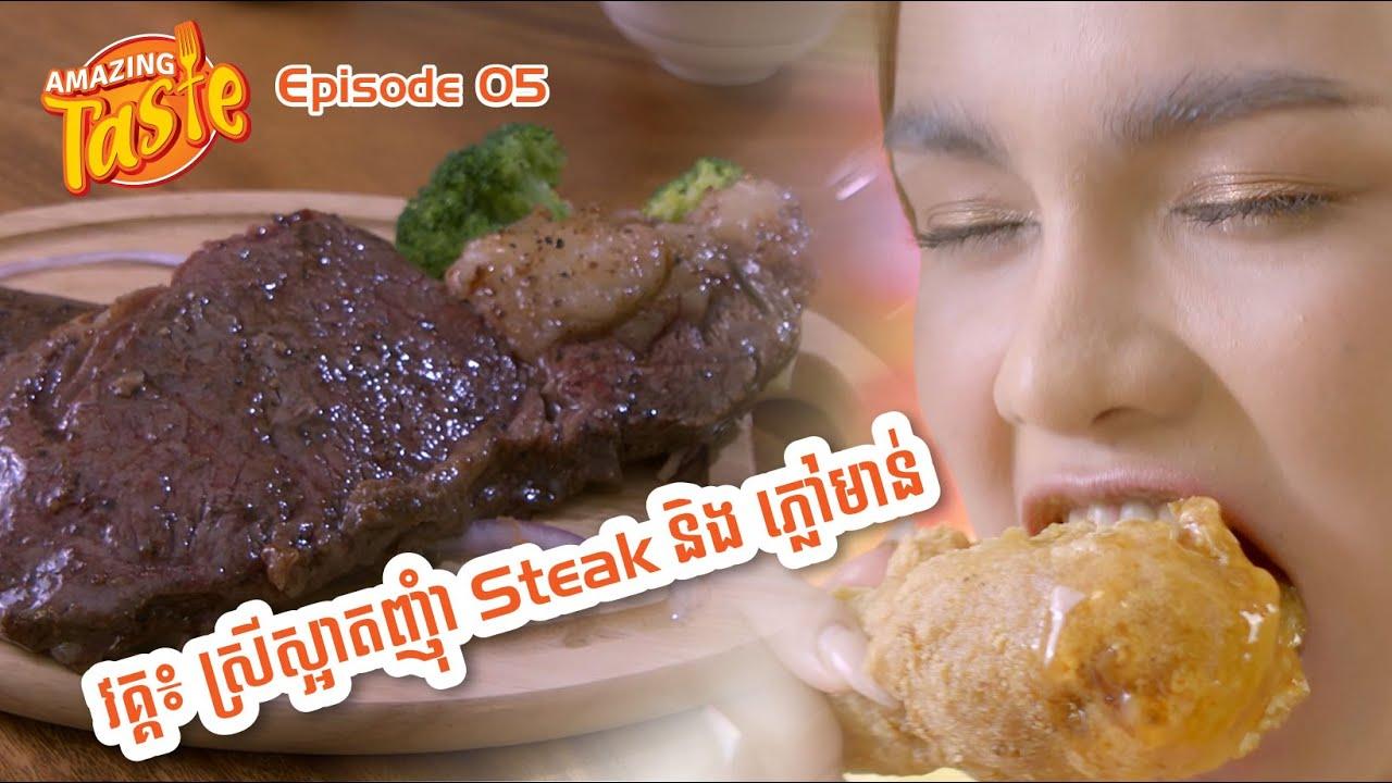 Amazing Taste Episode 05   ស្រីស្អាតញុំា Steak ជាមួយ Ganzberg ទំនងណាស់