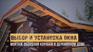видео Выбор окосячки окон и дверей в деревянном доме