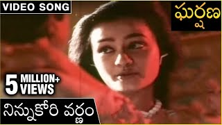 Ninnu Kori Varnam Song - Gharshana Movie | Prabhu | Karthik | Amala | Nirosha