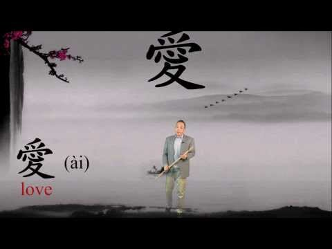 Love (爱) - Chinese characters & Culture 1