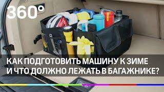 Как подготовить машину к зиме и что должно лежать в багажнике?