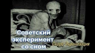 Советский эксперимент со сном - Скоро экранизация
