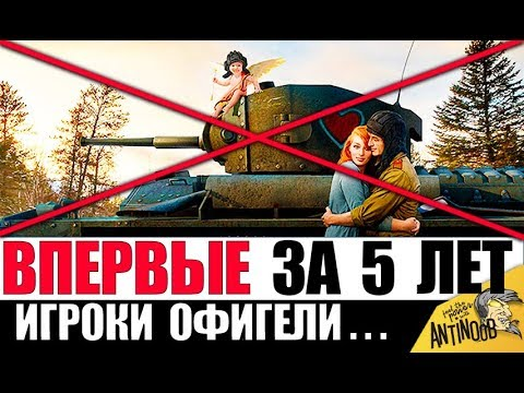 ВПЕРВЫЕ ЗА 5 ЛЕТ!! WG УДИВИЛИ ВСЕХ в World of Tanks! thumbnail