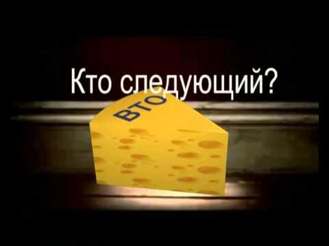 Россия вступает в ВТО.Бесплатный сыр ВТО