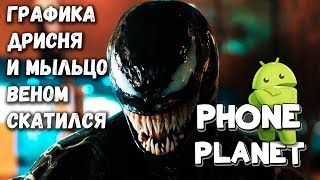 ФОН СМОТРИТ ВЕНОМ ТРЕЙЛЕР 3 - ГОВНО ГРАФИКА