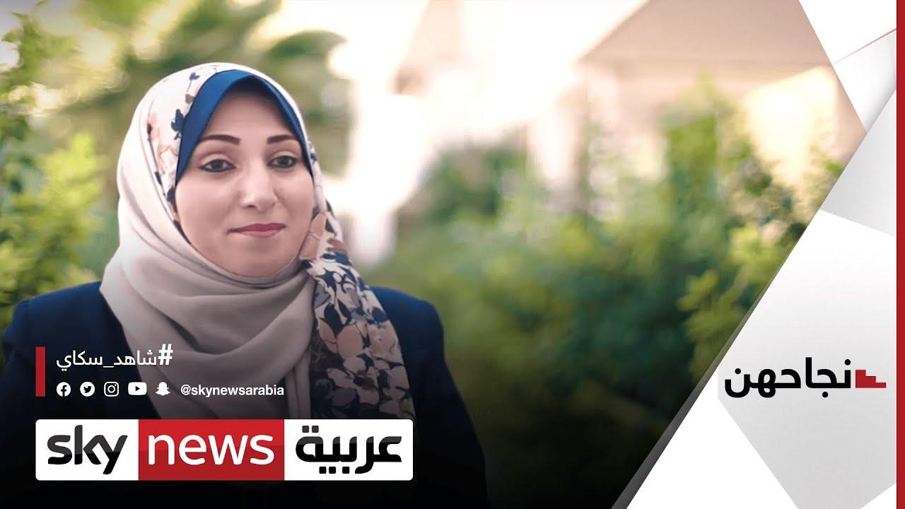 نهى حلس.. فلسطينية أحبت التعليم ففازت بـ-المعلم العالمي- | #نجاحهن  - نشر قبل 22 دقيقة