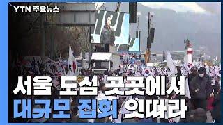 서울 도심 곳곳 대규모 집회...보수·진보 집회 잇따라…
