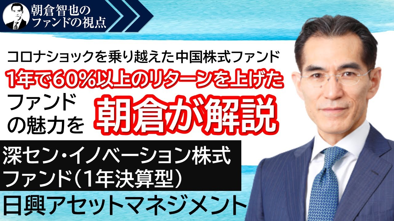 アセット マネジメント 日興