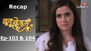 Bahu Begum - Episode -103 & 104 - Recap - बहू बेगम