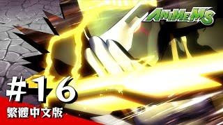 可以在動畫怪物彈珠的官方YouTube上觀看全集! 第16集「反擊的Strike Sh...