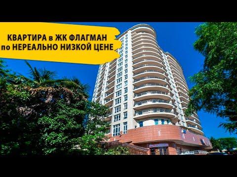 Квартира в ЖК ФЛАГМАН по НЕРЕАЛЬНО низкой цене. Купить квартиру в Сочи