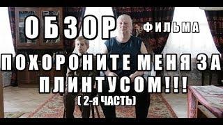 """ОБЗОР ФИЛЬМА """"Похороните Меня За Плинтусом""""!!! (2-я часть)"""