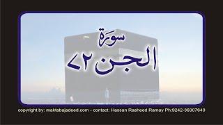 Surah 72 – Chapter 72  Al-Jinn الجن HD Quran Urdu Hindi Translation By Ashrf Ali Thanavi