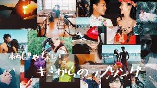 當山みれい - P.S. 等身大のラブソング