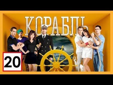 Ковчег сезон 1,2,3 (2011) смотреть онлайн или скачать