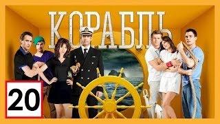 Сериал Корабль 2 сезон 20 серия СТС