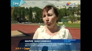 Спартакиада учащихся по легкой атлетике началась в Сочи