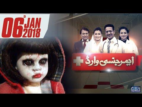 Bachi Pe Bhoot Ka Saya Ya Kuch Aur?   Emergency Ward   SAMAA TV   06 Jan 2017