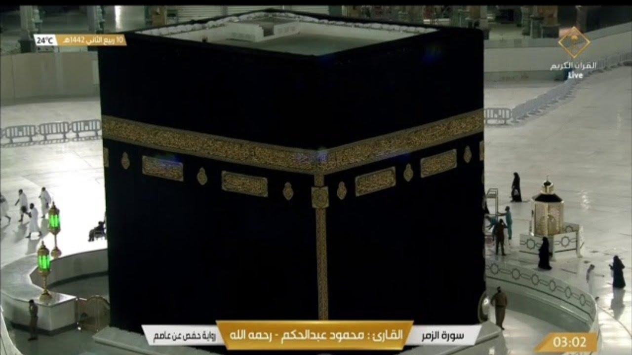 Download بث مباشر || قناة القرآن الكريم Makkah Live || الحرم المكي مباشر
